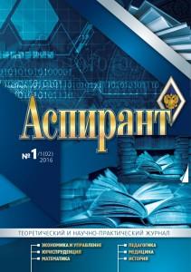 obl_aspirant_2015_2